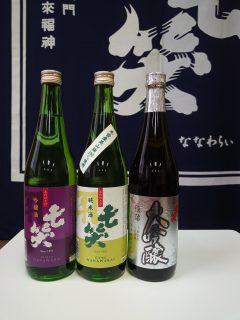 「ワイングラスでおいしい日本酒アワード2021」最高金賞受賞